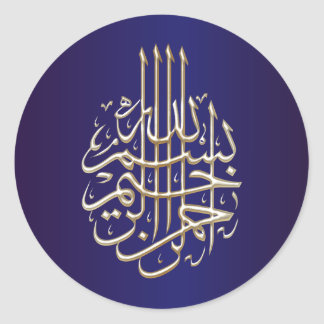 Caligrafía islámica del árabe de Basmallah Etiqueta Redonda