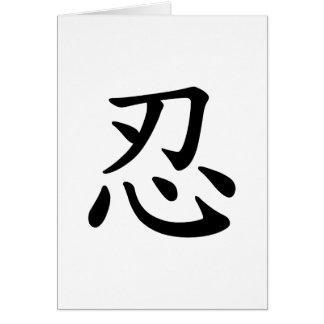 Caligrafía japonesa y china del 忍 de Ninja - Tarjeta De Felicitación