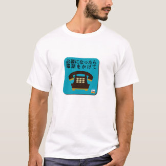 Call me if you need me in Japanese T-Shirt