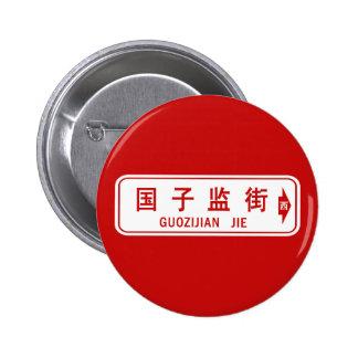 Calle de Guozijian, Pekín, placa de calle china Pin Redondo 5 Cm