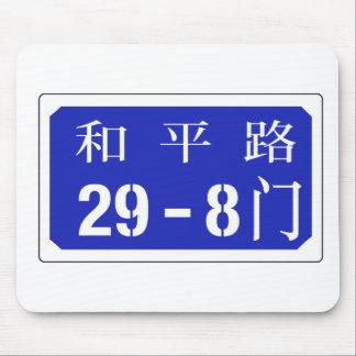 Calle de la paz, Pekín, placa de calle china Tapetes De Raton