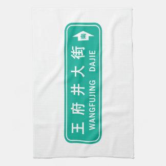Calle de Wangfujing, Pekín, placa de calle china Toallas De Mano