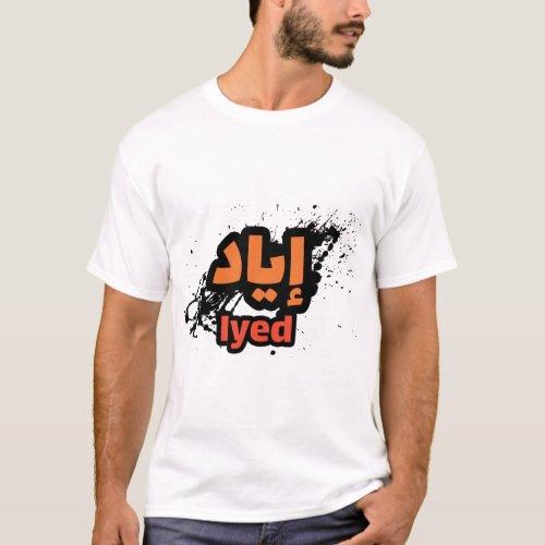 Calligraphie Arabe â Prnom  Iyed  â T_Shirt