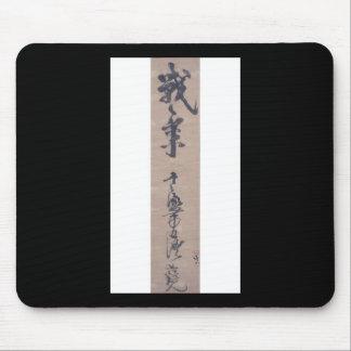 Calligraphy by Miyamoto Musashi, c. 1600's Mouse Pads