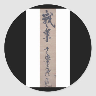 Calligraphy by Miyamoto Musashi circa 1600 s Sticker