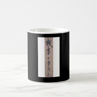 Calligraphy by Miyamoto Musashi, circa 1600's Coffee Mugs