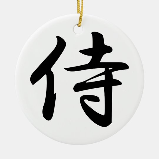 Calligraphy for the Japanese Word Samurai in Kanji Ceramic Ornament