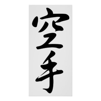 Calligraphy of the Japanese Word Karate Poster