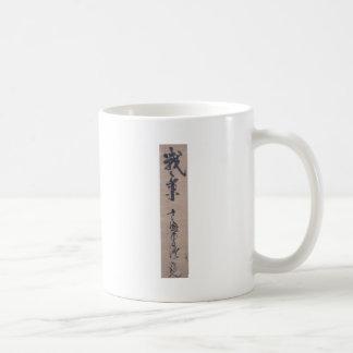 Calligraphy written by Miyamoto Musashi, c. 1600's Mug