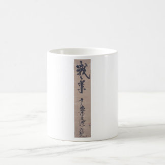 Calligraphy written by Miyamoto Musashi, c. 1600's Mugs