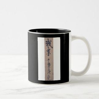 Calligraphy written by Miyamoto Musashi, c. 1600's Coffee Mugs