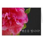 Camelia coreana del día del cumpleaños tarjeta de felicitación