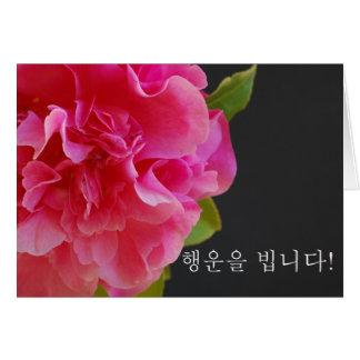 Camelia coreana del día del cumpleaños felicitación