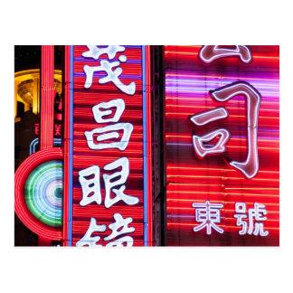 Camino de Nanjing, Shangai China _MG_5573 Postales