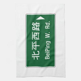 Camino del oeste de Beiping, Pekín, placa de calle Toallas
