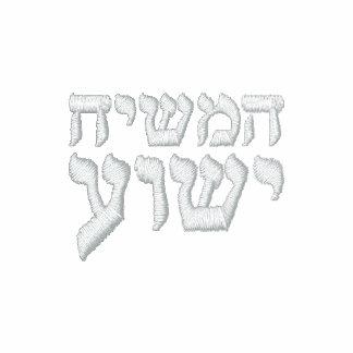 Camisa Cristo Jesús de Hamashiach Yeshua T en