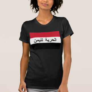 Camisa de Yemen - الحريةلليمن