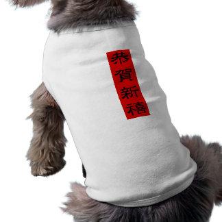 Camisa del perro - AÑO NUEVO CHINO TET (blanco) Ropa De Perro