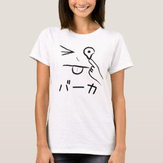 camisa japonesa del carácter del バーカ (baka)