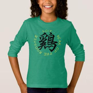 Camiseta china 2017 de los niños de la caligrafía