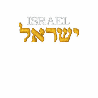 Camiseta de Israel - Israel en hebreo