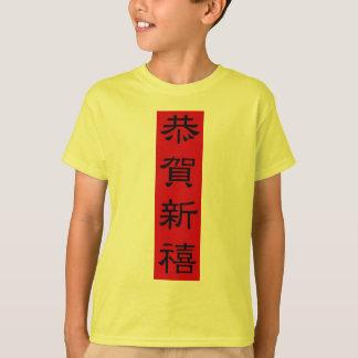 Camiseta de la juventud - CALIGRAFÍA CHINA del AÑO