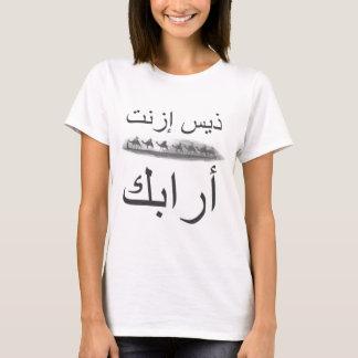 """""""Camiseta del árabe del izn't de Thees"""" Playera"""