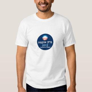 Camiseta del hebreo de Obama 2012 Playeras