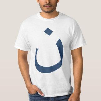 Camisetas cristianas de la solidaridad remera