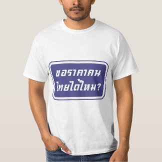 Can I Have Thai Price? ♦ Written in Thai Script ♦ T Shirt