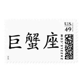 Cancer - chinese stamp
