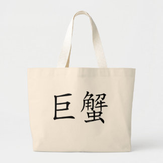 Cancer Chinese Symbol Tote Bag