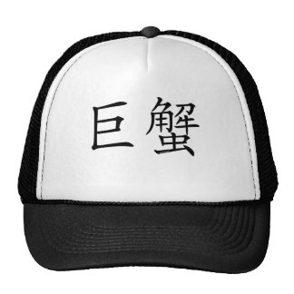 Cancer Chinese Symbol Trucker Hat
