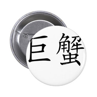 Cancer Chinese Symbol Pinback Buttons