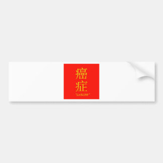 """Cancer"" zodiac sign Chinese translation Bumper Sticker"