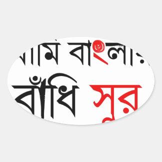 Canción bengalí pegatina