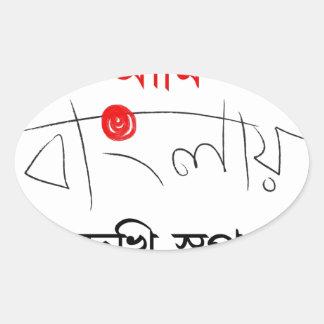 Canción bengalí calcomanía ovalada