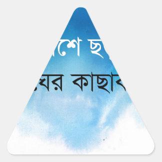 Canción bengalí calcomania triangulo personalizadas