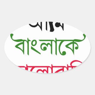 Canción bengalí pegatinas de óval personalizadas