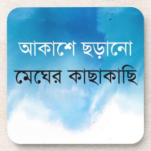 Canción bengalí posavaso