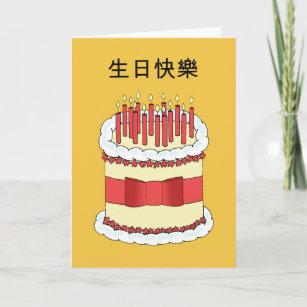 happy birthday in cantonese Happy Birthday Cantonese Gifts on Zazzle happy birthday in cantonese
