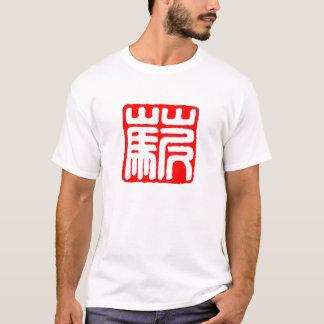 Caonima T-Shirt