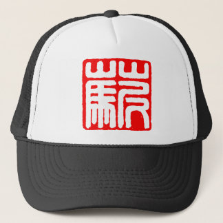 Caonima Trucker Hat