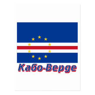 Cape Verde Flag with name in Russian Postcard