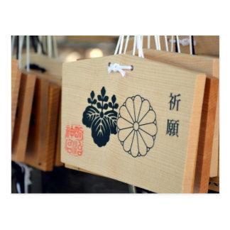 Capilla de Tokio Meiji Tarjetas Postales
