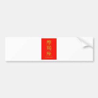 """Capricorn"" zodiac sign Chinese translation Bumper Sticker"