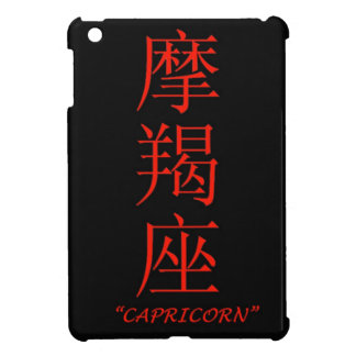 """Capricorn"" zodiac sign Chinese translation Cover For The iPad Mini"