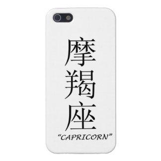 """Capricorn"" zodiac sign Chinese translation iPhone SE/5/5s Cover"
