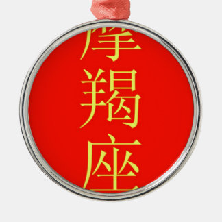 """Capricorn"" zodiac sign Chinese translation Metal Ornament"
