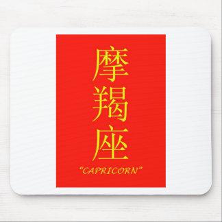 """Capricorn"" zodiac sign Chinese translation Mouse Pad"
